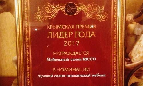 Крымская премия Лидер Года Лучший Салон Итальянкой Мебели